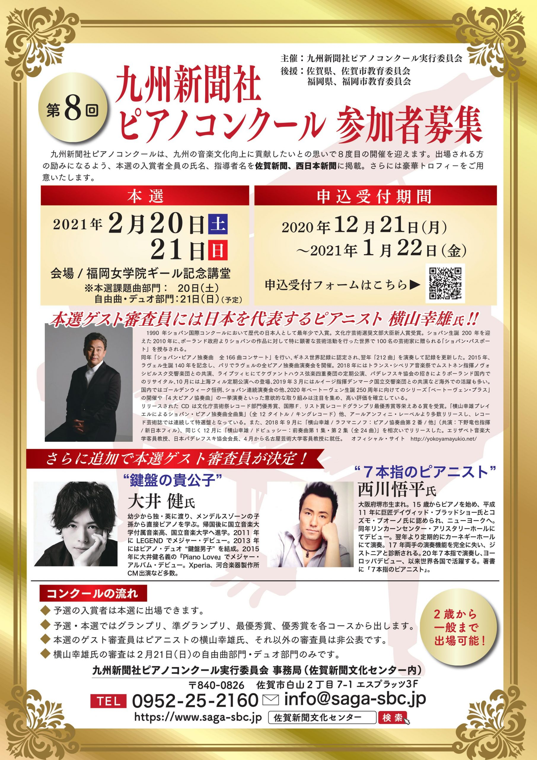 第8回九州新聞社ピアノコンクール(本選)のお知らせ   SBC